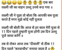 Funny Quotes In Hindi, Jokes In Hindi, Funny Picture Quotes, Jokes Quotes, Sad Quotes, Laughing Colors, Punjabi Jokes, Kali Hindu, Wife Jokes