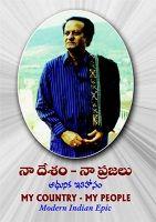 నా దేశం - నా ప్రజలు(Naa Desam Naa Prajalu) By Gunturu Seshendra Sharma  - తెలుగు పుస్తకాలు Telugu books - Kinige