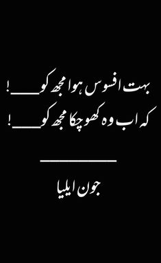 Love Quotes In Urdu, Urdu Love Words, Poetry Quotes In Urdu, Best Urdu Poetry Images, Love Poetry Urdu, Urdu Quotes, Quotations, Image Poetry, Poetry Pic