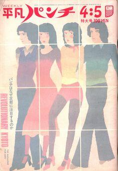 週刊 平凡パンチ 353 1971年4月5日