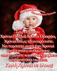 Sas Christmas Quotes, Christmas Wishes, Xmas, Happy New Year 2018, Merry Christmas And Happy New Year, Greek Quotes, Lyrics, Greeting Cards, Messages