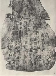 Turtle shell used in the earliest Chinese writing system- Chiaku-wen. 1800-2100 BCE