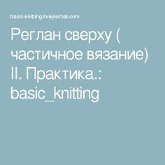 Реглан сверху ( частичное вязание) II. Практика.: basic_knitting
