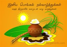 New Year And Pongal Greeting Cards Happy New Year Greeting Cards Easyday, Happy Pongal Free Pongal Ecards Greeting Cards 123 Greetings, Greeting Cards 2016 New Year Greeting Cards In Tamil 2016 Tamil, Happy Pongal In Tamil, Pongal Wishes In Tamil, Happy Pongal Wishes, Tamil Greetings, Diwali Wishes, Pongal Greeting Cards, New Year Greeting Cards, Happy New Year Greetings, Morning Greetings Quotes