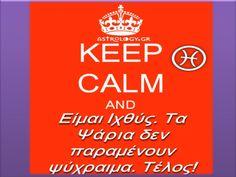 Astrology.gr, Ζώδια, zodia, Καλώς μας ήρθες Ιχθύ! Τι χαμπάρια εκεί ψηλά στα… Calm