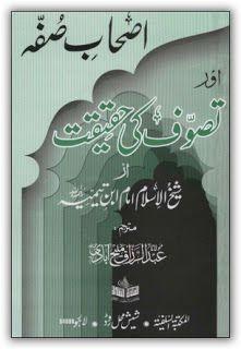 Free download Ashab-e-suffa aur tasawwuf ki haqiqat, ashab-e-suffa and the reality of Sufiasm pdf book written by Imam Ibn-e-Taymiyyah.