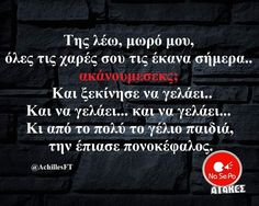 Stupid Funny Memes, Funny Quotes, Funny Shit, Funny Greek, Greek Quotes, Jokes, Lol, Sayings, Happy