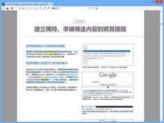 如果提到每台電腦都會安裝的軟體,PDF 閱讀器是其中之一,你都選擇那一個 PDF 閱讀工具呢?很早以前我曾介紹過一款Sumatra PDF,它的特色是軟體輕巧,而且無須安裝就能夠使用。時至今日,Sumatra PDF 除了可以開啟 PDF 文件外,也支援了其他檔案格式,包括 ePub、MOBI、CHM、XP