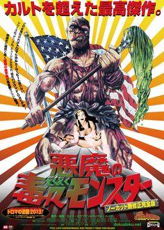映画『悪魔の毒々モンスター』   THE TOXIC AVENGER  (C) 1984 TROMA ENTERTAINMENT INC. All rights reserved.