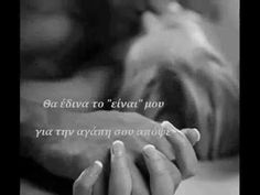 My all ► Mariah Carey ( Greek - Lyrics ) Rap Quotes, Greek Quotes, Mariah Carey, Solitude, Love Songs, Good Morning, Thinking Of You, Lyrics, Love You