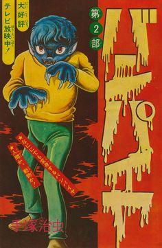 "astromonster: "" Vampire, cover of manga collection by Osamu Tezuka """