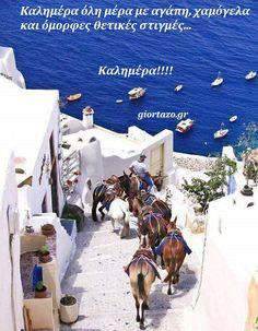 100+- Καλημέρες σε όμορφες εικόνες με λόγια....giortazo.gr - Giortazo.gr Good Morning Photos, Good Morning Messages, Good Morning Wishes