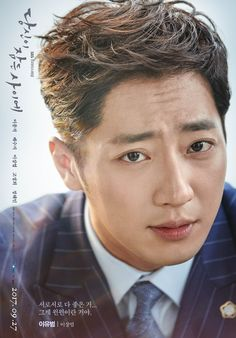 Abogado Lee Yoo Beom del Kdrama while you were sleeping Asian Actors, Korean Actors, Korean Dramas, Korean Star, Korean Men, New Actors, Actors & Actresses, Kdrama, Celebrity