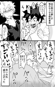 Anime Fnaf, Kawaii Anime, Anime Manga, Anime Guys, My Hero Academia 2, Buko No Hero Academia, Hero Academia Characters, Manhwa, Deku Boku No Hero