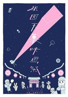 画像 Dm Poster, Poster Layout, Typography Poster, Typography Design, Poster Prints, Japan Graphic Design, Japan Design, Graphic Design Illustration, Cover Design