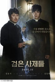 검은사제들 (The Priests, 2015)