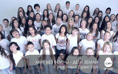 МИР БЕЗ ВОЙНЫ - ДЕТИ ЗЕМЛИ с участием OPEN KIDSЛЮДИ ! ВСЕМ  ДОБРА  И  МИРА ! ★☞  http://lider.znaet.tv  ☜★