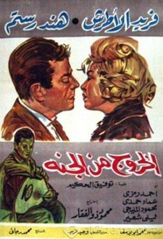 Egypt Movie, Egyptian Movies, Egyptian Actress, Old Ads, Old Movies, Film Posters, Digital Camera, Movies And Tv Shows, Movie Tv