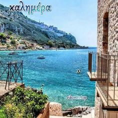 Καλοκαιρινές Καλημέρες...! - eikones top Greek Language, Greek Quotes, Good Morning, Chat Board, Water, Outdoor, Flowers, Buen Dia, Gripe Water