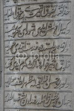 Tombstone with carved arabic words, Sultan Iı. Mahmut Türbesi cemetery, Istanbul, Turkey