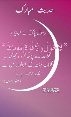 Hadith ( Urdu )...