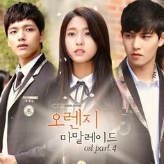Orange Marmalade. Liked how they intertwined the past and the present, but was shocked at how abruptly the series ended.