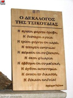 . Funny Greek Quotes, Say Something, Crete, Funny Cute, Funny Photos, Wise Words, Life Is Good, Wisdom, Letters