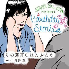 日野 草 | その薄紅のはんぶんの  [Birthday Stories vol.11]  - Birthday Stories