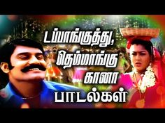 Mp3 Download App, Audio Songs Free Download, Old Song Download, Mp3 Music Downloads, Love Songs Playlist, Tamil Comedy Memes, Tamil Video Songs, Bollywood Movie Songs, Album Songs