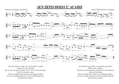 Greek Music, Music Songs, Piano, Flute, Bathroom, Note, Bath Room, Flutes, Full Bath