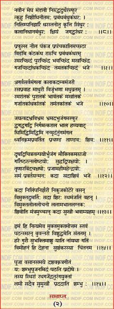 shiv chalisa in sanskrit pdf
