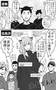 shirabu is a bigass yes for me Kuroken, Bokuaka, Haikyuu Characters, Anime Characters, Haikyuu Yaoi, Kawaii Art, Character Illustration, Vocaloid, Akira