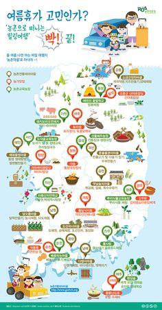 농진청, '농촌으로 떠나는 힐링 여행' 제안 [인포그래픽] #travel / #Infographic ⓒ 비주얼다이브 무단 복사·전재·재배포 금지 Places To Travel, Travel Destinations, Soap Making Supplies, Korean Language, Map Design, Ultimate Travel, Home Made Soap, Data Visualization, Holidays And Events
