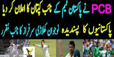 Pakistan cricket board chief selector announced vice captain of test cricket team-Vidzhub Exclusive