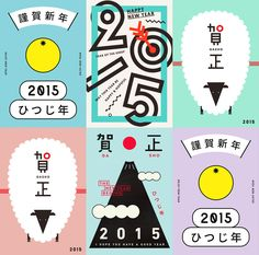"information : New Year's Card 2015 Sale at ""FukuFuku Nenga 2015"""