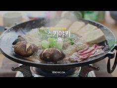 일드 기묘한 이야기 속 이상적인 스키야키 : 영화요리& Drama Food recipe: how to make sukiyaki - YouTube