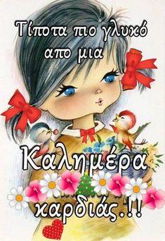 Good Morning Wishes, Good Night, Nighty Night, Good Night Wishes