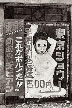 昭和スポット巡り on Twitter 昭和40年代 ストリップ トルコ 看板