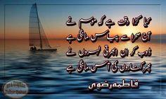Best Urdu Couplets Available at Urduyouthforumhttp://goo.gl/o53eo3