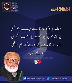 Quotes and saying in Urdu from Ashfaq Ahmed aka Baba Sahiba. Motivational Quotes In Urdu, Sufi Quotes, Hustle Quotes, Inspirational Quotes Pictures, Urdu Quotes, Wisdom Quotes, Quotations, Muslim Love Quotes, Islamic Love Quotes