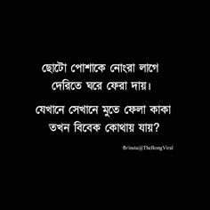 Love Quotes Photos, Romantic Love Quotes, Bengali Love Poem, Emotional Quotes Love, Bangla Funny Photo, Lyric Quotes, Lyrics, Bangla Love Quotes, Love Couple Images