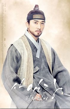Korean Hanbok, Korean Dress, Korean Outfits, Korean Traditional Dress, Traditional Dresses, Song Seung Heon, Korean Art, New Poster, Seong