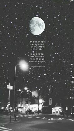 EXO Wallpaper | Chanyeol's Song Lyrics