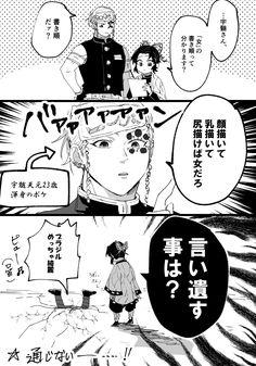 Demon Slayer, Slayer Anime, Comics, Twitter, Meme, Manga Art, Drawings, Cartoons, Comic