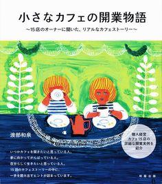 小川かなこ : 小さなカフェの開業物語