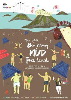 보령 머드 축제 2016