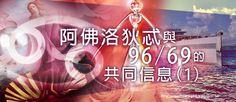 . 2010 - 2012 恩膏引擎全力開動!!: 阿佛洛狄忒與96/69的共同信息(1)