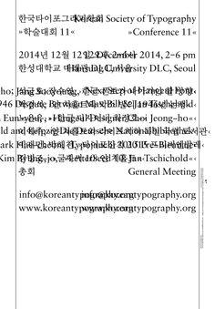 한글타이포그라피학회  http://koreantypography.org/wp-content/uploads/2014/11/kst_conference_poster_11_72-500x720@2x.jpg