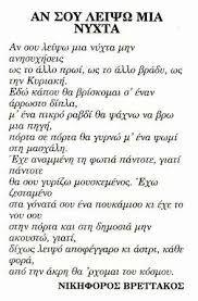 Αποτέλεσμα εικόνας για nikiforos vrettakos Greek Quotes, Poetry, Greek Sayings, Poetry Books, Poem, Poems