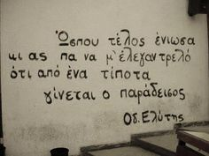 Until at the end, I felt - and let them call me crazy - that from nothing comes paradise / Odysseas Elytis